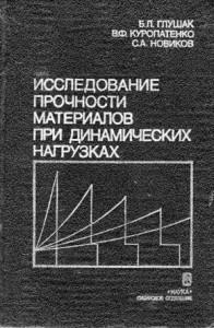 kuropatenko11